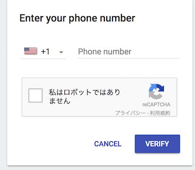 電話番号とCAPTCHA