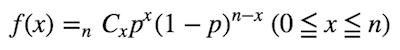 二項分布の式