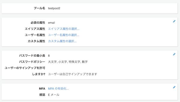 Cognito UserPoolとAPI Gatewayで認証付きAPIを立てる - sambaiz-net